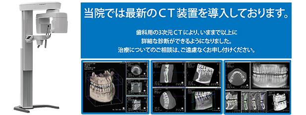 歯科用3次元CT装置