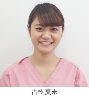 歯科衛生士古枝夏未