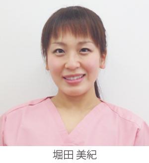 歯科衛生士堀田美紀