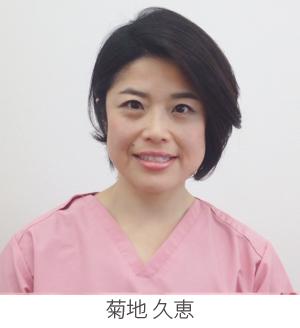 歯科衛生士菊地久恵