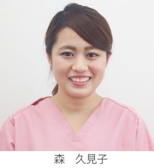 歯科衛生士森久見子
